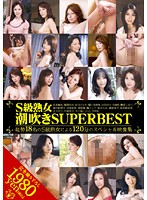 S級熟女 潮吹きSUPER BEST