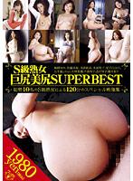 S級熟女 巨尻美尻SUPER BEST ダウンロード