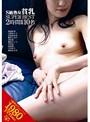 S級熟女 貧乳 SUPER BEST
