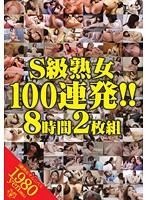 S級熟女100連発!! 8時間 ダウンロード
