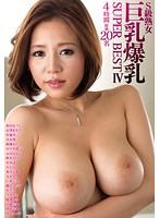 S級熟女 巨乳爆乳 SUPER BEST IV