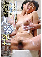 S級母と密着入浴 20人4時間 ダウンロード