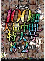 S級熟女100連発!! 大量中出し特大号8時間 ダウンロード