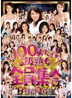 (vero00060)[VERO-060] 100人だヨ!S級熟女全員集合 ダウンロード