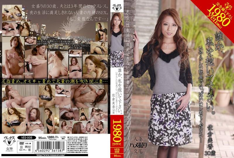 スレンダーの人妻、佐倉美香出演の潮吹き無料熟女動画像。誰か、私を抱いて下さい!