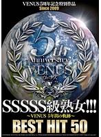 VENUS5周年記念特別作品 SSSSS級熟女!!! 〜VENUS5年間の軌跡〜BEST HIT 50