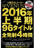 (veve00011)[VEVE-011] S級熟女メーカーVENUS 2016年上半期 96タイトル全発射4時間 ダウンロード