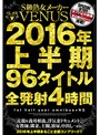 S級熟女メーカーVENUS 2016年上半期 96タイトル全発射4時間