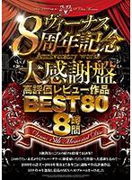 〜ヴィーナス8周年記念大感謝盤〜高評価レビュー作品BEST80 8時間