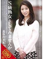 (vex00004)[VEX-004] S級熟女としてみませんか 長谷川美紅 ダウンロード