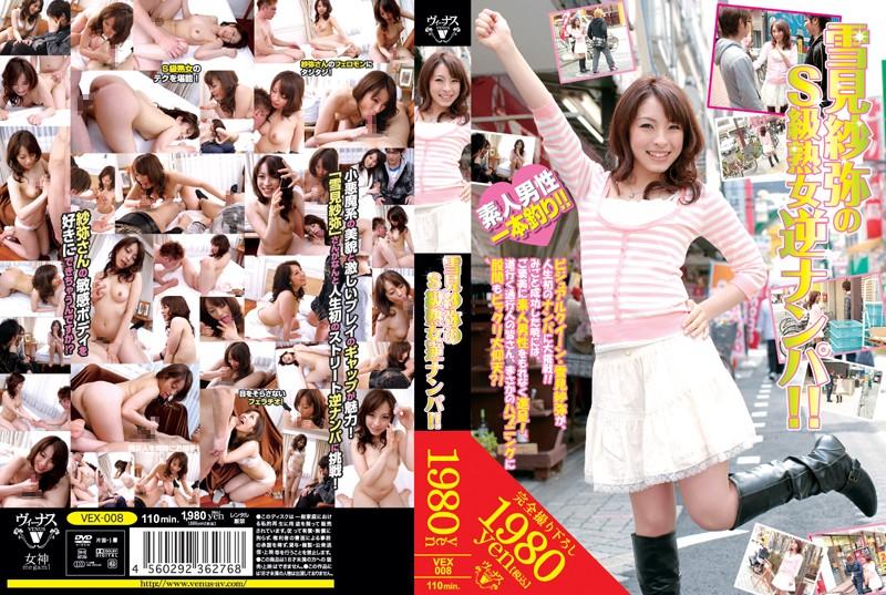 淫乱の素人、雪見紗弥出演の騎乗位無料動画像。雪見紗弥のS級熟女逆ナンパ!