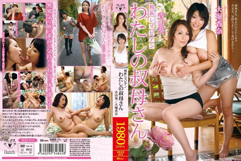熟女、青山葵出演のキス無料動画像。親族レズビアン わたしの叔母さん 青山葵 大堀香奈