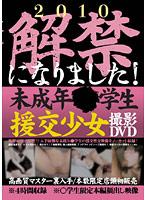 2010解禁になりました!未成年●学生 援交少女撮影DVD ダウンロード