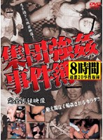 (vgix001)[VGIX-001] 集団強姦事件簿 ダウンロード