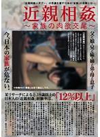 (vgzx00010)[VGZX-010] 近親相姦〜家族の肉欲交尾〜 ダウンロード
