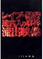 (vhqv001)[VHQV-001] レイプ・暴行 迷宮入り事件流出映像 ダウンロード