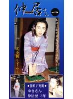 (vht001)[VHT-001] 仲居さん一 旅館 石舟閣 ゆきさん ダウンロード