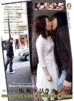 ハルナの街角ゲリラナンパ 'Kissから始まる?初めてのレズ体験?'