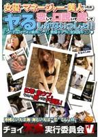 (vicd013)[VICD-013] チョイ不良実行委員会 女優のマネージャーが美人だったら恋して口説いて愛してヤるしかないっしょ!! ダウンロード