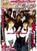 痴女GALサークル 〜女30人淫行通学バス〜 4