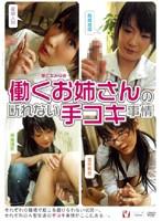 (vicd031)[VICD-031] 働くお姉さんの断れない手コキ事情 早乙女みなき ダウンロード