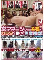 (vicd038)[VICD-038] 女マネージャー4名のカラダを賭けた営業勝負! ダウンロード