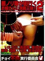 (vicd049)[VICD-049] チョイ不良実行委員会 悪ノリ隊が街行くお嬢さんに浣腸三昧!!2 ダウンロード