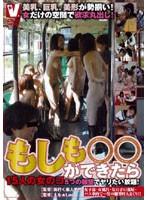 (vicd054)[VICD-054] もしも○○ができたら 15人の女のコ 5つの願望でヤリたい放題! ダウンロード