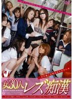 (vicd064)[VICD-064] 女30人 レズ痴漢 ダウンロード