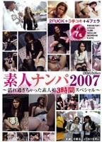 (vicd074)[VICD-074] 素人ナンパ2007 ダウンロード