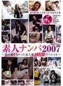 素人ナンパ2007