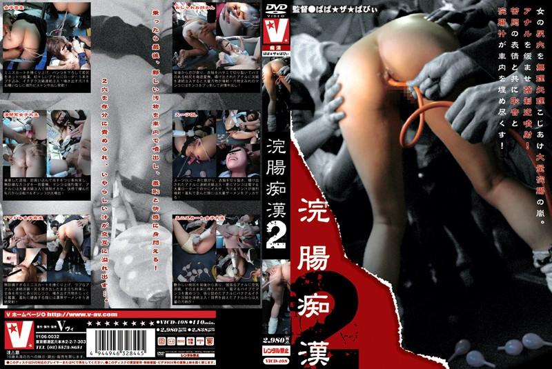 浣腸痴漢 2