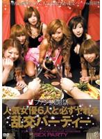 (vicd111)[VICD-111] ファン感謝祭 人気女優6人と必ずヤれる乱交パーティー ダウンロード