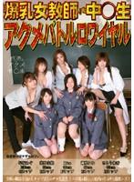 爆乳女教師vs中○生 アクメバトルロワイヤル