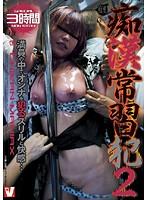 (vicd127)[VICD-127] 痴漢常習犯 2 ダウンロード