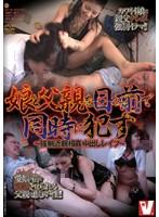 娘と父親を目の前で同時に犯す~強制近親相姦中出しレイプ~ [vicd-142]
