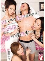 超ビンカンな乳首を責めまくって2回連続で発射させる美熟女たち