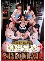 (vicd00255)[VICD-255] 女囚レズ刑務所 潮吹き乱交SPECIAL ダウンロード