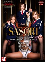 SASORI 〜限界まで囚人の精子を搾り取る鬼女看守〜 ダウンロード