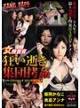 女捜査官 狂い逝き集団拷姦(VICD-301)