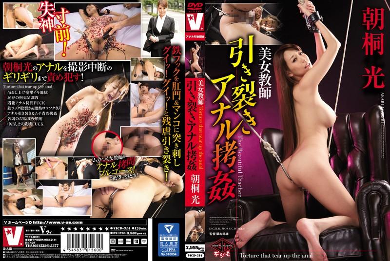 [VICD-314] 美女教師 引き裂きアナル拷姦 朝桐光