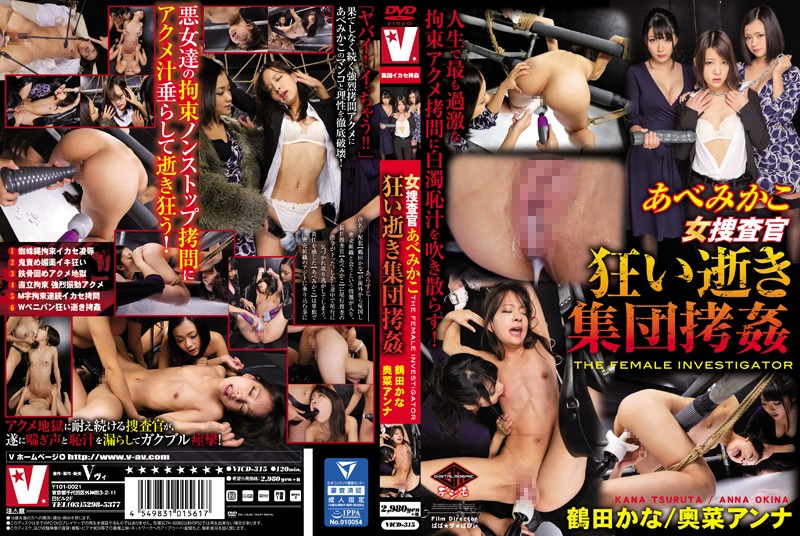 (vicd00315)[VICD-315] 女捜査官 狂い逝き集団拷姦(VICD-315) ダウンロード