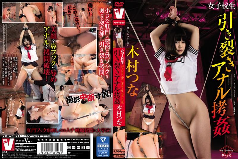 [VICD-328] 女子校生 引き裂きアナル拷姦 木村つな