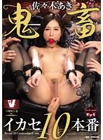 (vicd00346)[VICD-346] V 10周年記念 鬼畜イカセ10本番 佐々木あき ダウンロード