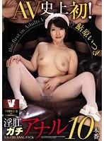 V10周年記念 AV史上初!淫肛ガチアナル10本番 鮎原いつき ダウンロード