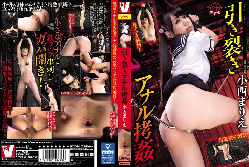 [VICD-371] 引き裂きアナル拷姦 小西まりえ