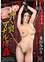 Hcup母乳パワハラ女上司引き裂きアナル拷姦桑田みのり【vicd-383】