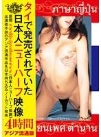 タイで発売されていた日本人ニューハーフ映像