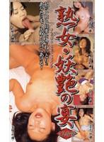 (vjl003)[VJL-003] 熟女 妖艶の宴 120分 3 ダウンロード