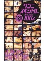 (vkf004)[VKF-004] クンニスペシャル100人 ダウンロード